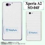ショッピングエクスペリア Xperia A2 SO-04F 専用 スマホケース クロス2 テレフォン ハードケース カバー エクスペリア メール便送料無料