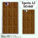 ショッピングエクスペリア Xperia A2 SO-04F 専用 スマホケース チョコ ブラウン ハードケース カバー エクスペリア メール便送料無料
