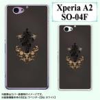 ショッピングエクスペリア Xperia A2 SO-04F 専用 スマホケース 紋章1 エンブレム ハードケース カバー エクスペリア メール便送料無料