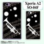 ショッピングエクスペリア Xperia A2 SO-04F 専用 スマホケース トランペット 楽譜 黒 ハードケース カバー エクスペリア メール便送料無料