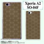 ショッピングエクスペリア Xperia A2 SO-04F 専用 スマホケース パターン32 ブラウン ハードケース カバー エクスペリア メール便送料無料