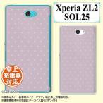 Xperia ZL2 SOL25 専用 スマホケース パープル シャーベット ハードケース カバー エクスペリア メール便送料無料
