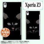 ショッピングエクスペリア au Xperia Z3 SOL26 スマホケース 猫の顔1 ネコ 闇夜 黒 ハードケース カバー エクスペリア メール便送料無料
