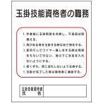 東京化成 技能資格者の職務標識 玉掛技能資格者の職務 500×400mm ポリプロピレン製 J20
