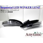流れる(シーケンシャル)LEDウインカーレンズ クリアレンズ・インナーブラック カムリ AVV50
