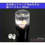 桜水中花シフトノブ90mm クリスタルタイプ 6mm(ハイブリッド車)/8mm/10mmのシャフト径に対応