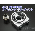 ALFit/アルフィット軽自動車専用 サンドイッチ型オイルセンサーアタッチメント アルト HA12S/HA22S F6A/K6A