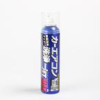 カーエアコン洗浄SUPER JET MAX 200ml 洗浄・消臭・抗菌・花粉カット