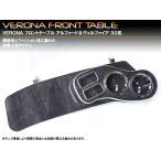 VERONA/ヴェローナ フロントテーブル アルファード・ヴェルファイア AGH30/35・GGH30/35・AYH30系