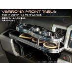 VERONA/ヴェローナ フロントテーブル ウェイク LA700S.LA710S