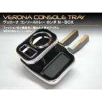 VERONA/ヴェローナ コンソールトレー N-BOX JF1.JF2