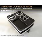 VERONA/ヴェローナ コンソールトレー ノア・ヴォクシー ZRR80・ZRR85・ZWR80系