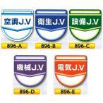 設備用ワッペン 空調JV 衛生JV 設備JV 機械JV 電気JV (ゆうパケット対応 送料200円 代引除く)