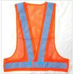 安全ベスト エアースルーベスト メッシュ+ビーズ反射 オレンジメッシュ/ライトブルー反射  AFV50-OB