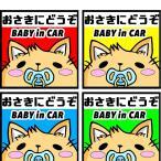 BABY in CAR ステッカー【4色】 車 猫 イラスト お先にどうぞ 反射ゴムマグネットタイプ