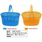 収穫カゴ 16個セット ブルー・オレンジ  農業用品 SHUKAGO-