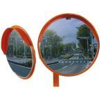 丸型カーブミラー 2面鏡 320φ ステンレス製 支柱(ポール)付き 道路反射鏡