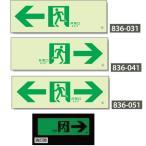 高輝度蓄光式誘導標識  通路誘導表示標識 表示板 836-03.4.51