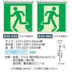 高輝度蓄光式誘導標識  避難口誘導表示標識 天井用・アルミ金具付 836-020