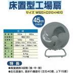 熱中症対策 床置き型工場扇 扇風機 CN5306