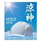 Yahoo!安全・サイン8ヒートバリア 遮熱軽量ヘルメット 涼神 キャップスタイル AA16 AA16-FV