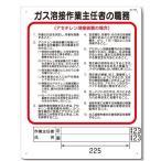 作業主任者の職務板 ガス溶接作業主任者の職務(アセチレン溶接)  94-E