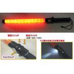 警笛付き赤色LED合図灯 ACE-12RK