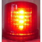 ニュー電池式LED回転灯・点滅灯  超高輝度LED 赤色