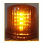 ニュー電池式LED回転灯・点滅灯  超高輝度LED 黄色