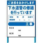 特注工事件名看板文字入れ  1100*1400(鉄枠付き)