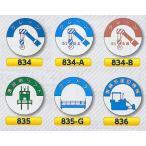 ヘルメット用ステッカー 資格者用 クレーン、建設用リフト、ゴンドラ、車両系建設機械