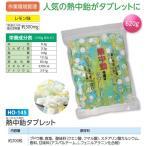 熱中飴タブレット レモン味 620g  作業環境管理用品 HO-145