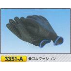 防振手袋 作業用手袋 工事保安用品   3351-A