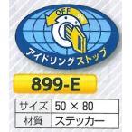 アイドリングストップ標識 ステッカー 50×80 899-E