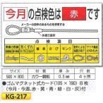 玉掛ワイヤーロープの点検 KG-217
