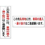注意看板 「私有地に付、車両の通り抜け禁止」 H300*W100mm