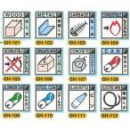 産業廃棄物分別標識 Cタイプ 100×100mm ステッカータイプ(裏粘着) その1