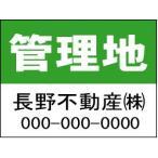不動産用看板 「管理地看板」(大) H600*W910mm