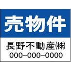 不動産用看板 「売り物件看板」(小) H450*W600mm