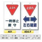 構内・場内交通安全標識 止まれ