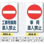 構内・場内交通安全標識 車両進入禁止