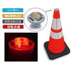 工事保安灯 ポイントフラッシュ ソーラー点滅灯 PFK-001 コーン積重ね可能(カットコーン用)