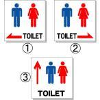 トイレ表示板 ピクトサイン トイレ150P5  誘導表示 150×150