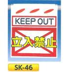単管たれ幕・つるしん坊 「KEEP OUT 立入禁止」 吊り下げ標識 単管・ロープ・筋交い用 SK-46