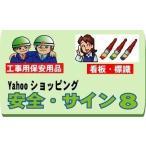 安全・サイン 8 100(特注文字記入)
