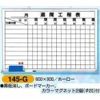工程表(ホワイトボード)・週間工程表  600×900 145-G