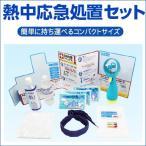 ショッピング熱中症 熱中症対策 熱中応急処理セット TB2001