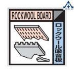 産業廃棄物分別標識 300mm角 NO.14 ロックウール吸音板