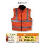 ベストジャケット  蛍光オレンジ TY-93J