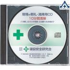 清掃用CD  317-511、317-512